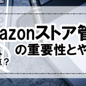 意外と盲点?Amazonストア管理の重要性とやり方