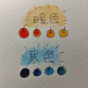 色彩について(2)