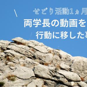 【体験談】平凡な主婦みっちゃんのせどり活動1ヵ月目!《両学長の動画で行動に移した事》