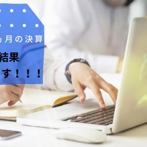 【せどり歴3ヵ月目の決算】収支結果を報告します!!
