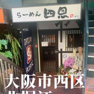 【心斎橋グルメ】八尾の名店『らーめん四恩(しおん)』