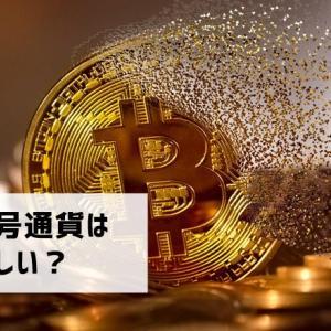 暗号通貨は怪しい?まだ儲かるの?