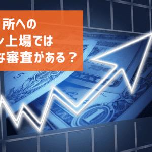 仮想通貨取引所に新規コインを上場させるときの審査は何をみられている?