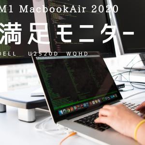 【紹介】DELL 『U2520D』 WQHD 25インチ M1 MacBookAirでも問題なし!