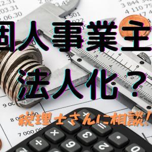 【税理士にご相談】高額所得者は副業として個人事業主?法人化?