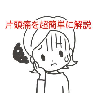 【頭痛持ちさん必見!】超簡単に解説!片頭痛を理解して対策しよう!