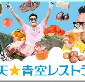 満天☆青空レストラン 香川県 瀬戸内キャビア 2021年09月18日