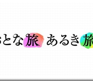 おとな旅あるき旅 美食と歴史 奈良・長谷寺~室生寺 名刹巡り 2021年09月18日