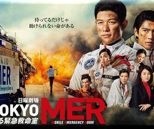 TOKYOMER~走る緊急救命室~ 最終話 伝説に消えた勇者たち…MER最後の戦い 2021年09月12日