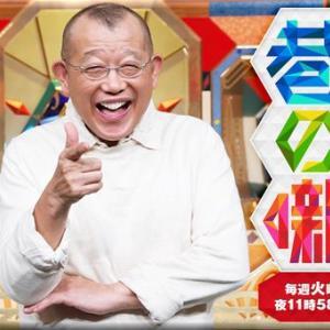 チマタの噺 鶴瓶も爆笑! サッカー元日本代表・中澤佑二が私生活セキララ告白 2021年07月27日