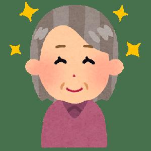 ほんとの年齢より若いと思っているからおばあさんじゃなくおばさんと呼んで!