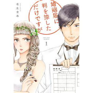 清野菜名&坂口健太郎が偽装夫婦に!「婚姻届に判を捺しただけですが」19日スタート – 記事詳細|Infoseekニュース