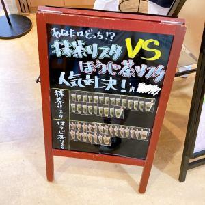 おまけ雑記■タリーズでリスタ対決!