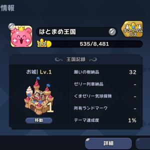 ポイ活×ポンタちゃれんじ☆《クッキーラン:キングダム》レベル10まで半日