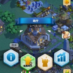 ポイ活×ちょびリッチ☆《Rise of Kingdoms》政庁レベル15まで9日