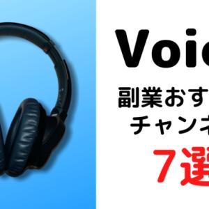 「Voicy」音声で学ぶ稼げる副業ノウハウ 7選