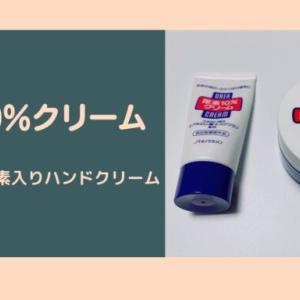 おすすめ!「尿素10%クリーム」 プチプラ尿素入りハンドクリーム