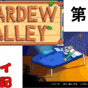 【Stardew Valley】(字幕プレイ日記動画)第一話 しおぬこ、スターデューバレーに降り立つ【スターデューバレー】