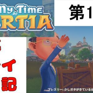 【My Time At Portia】(字幕プレイ日記動画)第一話 しおぬこ、ポルティアに降り立つ【きみのまちポルティア】