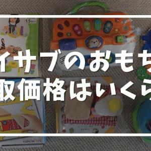 トイサブでレンタルしたおもちゃの買取価格を紹介!どのくらいお得なの?