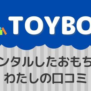 【総額16,000円越え】トイボックスでレンタルしたおもちゃを口コミと共に詳しく紹介!(0歳&2歳)