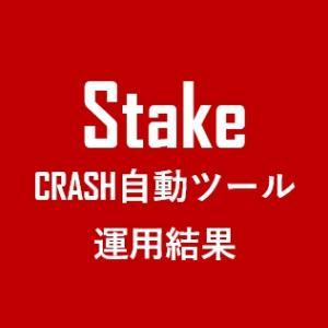 7月28日 Stake CRASH&SLIDE自動ツール 運用結果