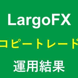 7月28日 コピトレ LargoFX 運用結果