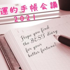 2021年の「開運手帳」に出会う♡手帳選びのラッキーポイント!