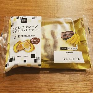 ミニストップ しあわせクレープ〜チョコバナナ〜