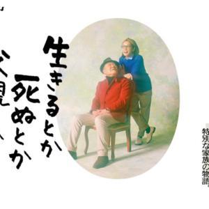 生きるとか死ぬとか父親とか第10話ロケ地哲也トキコと話す寺や入院していた病院はどこ?