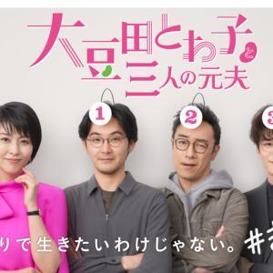 大豆田とわ子と三人の元夫第9話ロケ地とわ子小鳥遊と訪れたバッティングセンターや会った店、ハグして別れた歩道は?