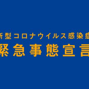 緊急事態宣言延長は?地域拡大はあるのか?東京の病床の現状は?