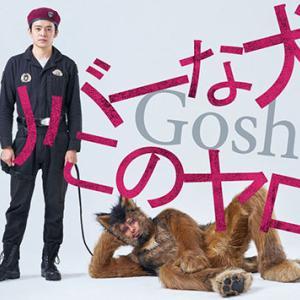 オリバーな犬、(Gosh!!)このヤロウ第1話ロケ地一平オリバーランニングする橋や証拠見つけた神社は?