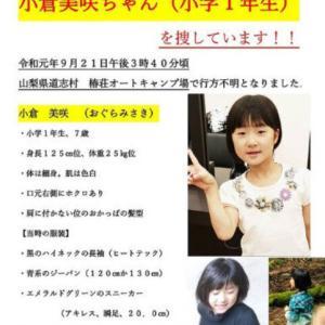 【美咲ちゃんは何処へ消えた】山梨キャンプ場女児失踪事件から2年が経過しようとしている