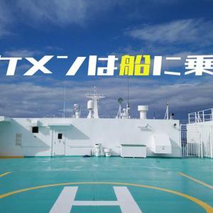 オーシャン東九フェリーに徒歩で乗船する方法(東京)
