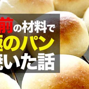 【男レシピ】8年前のドライイーストで究極のパンを簡単に焼いた話/賞味期限切れ