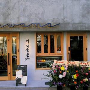 2月10日オープン「川間食堂」