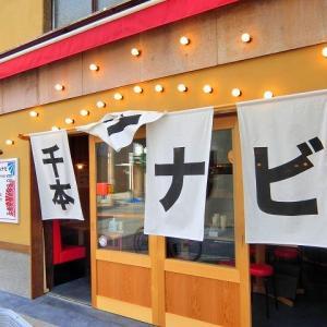 5/2オープン「千本ハナビ」