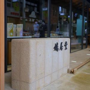 フレンチレストランmotoiのマカロン「鳩居堂」