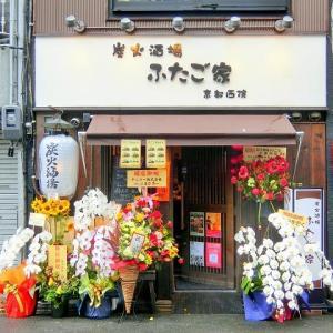 開店記念プレモル生99円「炭火酒場 ふたご家 京都西院」