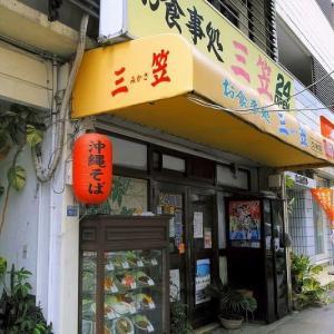 沖縄「お食事処三笠久米店」