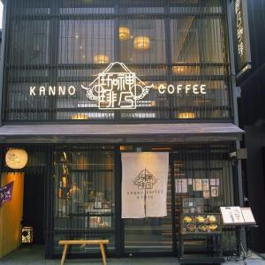 ドトールコーヒーのハイブランド店「神乃珈琲 京都店」