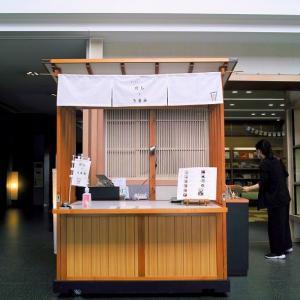 9/13オープ飲む和食「すりながしスタンド だしとうまみ」