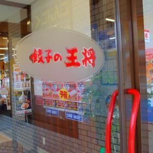 餃子の王将宝ヶ池店