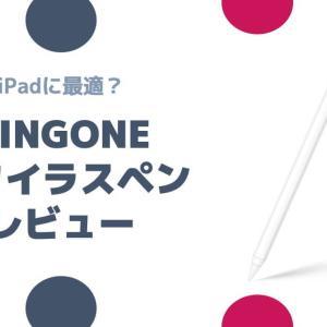 【レビュー】KINGONEのスタイラスペンを実際に使った感想!Apple Pencilの互換になる?