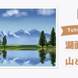 Procreateチュートリアル #3 湖面に映る山と木々