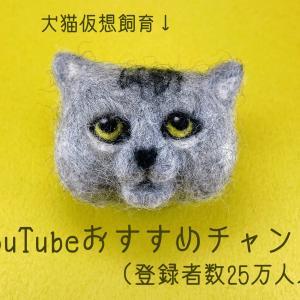 犬猫仮想飼育・YouTubeおすすめチャンネル(登録者数25万人以内)