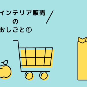 雑貨インテリア販売のお仕事①
