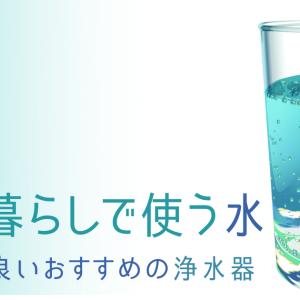 一人暮らしで使う水|コスパの良いおすすめの浄水器