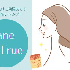 """【使用レビュー】くせ毛うねりに効果あり!おすすめ市販シャンプー""""Diane Be True"""""""